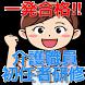一発合格!!介護職員初任者研修(過去問) by megane-t