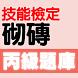技能檢定-砌磚丙級題庫 by Long Tsai