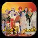 قصص الأنبياء - الإصدار الأخير by SoftLoft