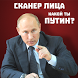 Путин Сканер лица Шутка by Crazy Light Apps