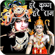 Hare Krishna Hare Rama by GolemTechApps