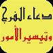 دعاء الفرج وتيسير الأمور by ARABICAPPS