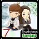 kho truyện teen 8 offline by FunnyApp3