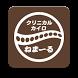 クリニカルカイロ ねま~る by ジョイントメディア