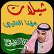 MP3 - شيلات مهنا العتيبي by Mohammed almasrahi