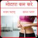 Easy Weight Loss Tips Hindi
