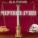 Мертвые души. Гоголь Н.В. by AllDigits Publishing