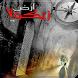 رواية أرض زيكولا كاملة بدون نت by Arabic Devapps