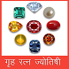 Grah Ratna Jyotish Gyan Hindi