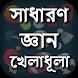সাধারণ জ্ঞান ( খেলাধূলা ) - General Knowledge App by JP Apps Store