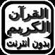 القران الكريم بالصوت و بدون نت by dev.bestapps