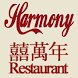 Harmony Restaurant by OrderSnapp Inc.