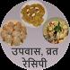 Upvas , Vrat (Fasting) Recipes by BlackPearl Infotech
