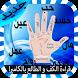شاهد قراءة الكف-أسرار المستقبل by new developer mobile