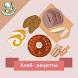 Хлеб – лучшие рецепты с фото by MediaFort