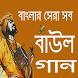 বাংলার সেরা বাউল গান by montrims.apps