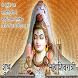 Maha Shivratri SMS Wishes by NirmCorp