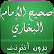 صحيح البخاري كاملا بدون انترنت by Quran ElKarim - القرآن الكريم