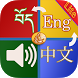 Tibetan English Chinese Vocabulary Lite
