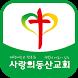 안산 사랑의동산교회 by 애니라인(주)