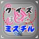 豆知識for ミスチル(Mr.Children) ~脳トレ~ by 344park