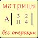 Матрицы by Иван Савельев