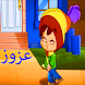 عزوز : بدون نت وايقاع! by happy kids