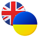 Ukrainian English Dictionary by Rudy Huang