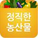 정직한 농산물 by 정직한 농부 부부