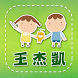 王杰凱小兒科 by HoldingTOP INFO CO.,LTD