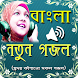 বাংলা সেরা গজল (Bangla Gojol) by Telinor Apps Ltd