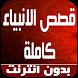 قصص الانبياء كاملة بدون انترنت by Quran & Islamic App