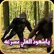 ياسعود العلي مسرعه by kozaanmanar