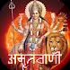 Durga Amritwani by Fundoo