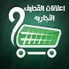 اعلانات القطيف التجارية by Ayman Elarian [AymaXNet]