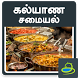 Kalyana Samyal Recipes Tamil by Tamil Apps