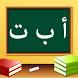 تعليم الحروف العربية للأطفال by Eng Mohammed elwan