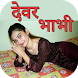 Devar Bhabhi Stories