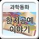과학동화, 닥나무로 만드는 한지공예 이야기 by 상원미술관(Imageroot, Sangwon Museum of Art)