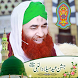 12 Rabi ul Awal Eid Milad un Nabi Profile DP Maker by Zee Technologies Inc