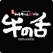 牛たんバル牛の舌 by CinemaPlus co.,Ltd.