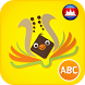 Lyrebird: Learn Khmer Alphabet by Lyrebird Learning