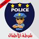 شرطة الأطفال المطور by Best software developer