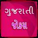 Gujarati Joks by SPRATHOD