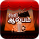 Tamil Cinema by San Software