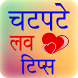 Chatpate Love Tips by varada