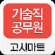 기술직 동영상강의-고시마트 by 고시마트