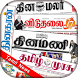 Tamil News Hub by SweetJoy Technology