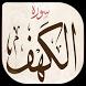 سورة الكهف مكتوبة by DEVKH