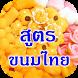 ขนมไทย สูตร วิธีทำ วิดีโอสอน by BR3SOFT